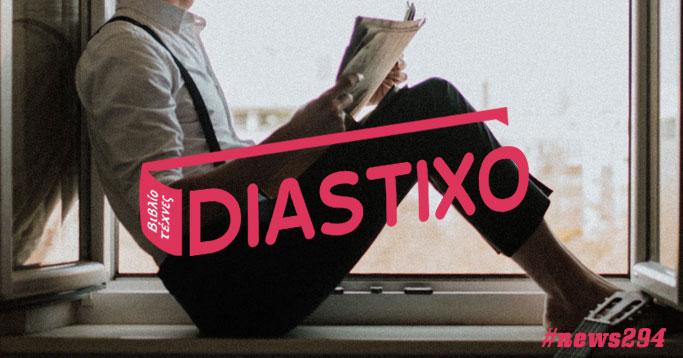 Δημιουργία Newsletter για το Diastixo.gr #news294