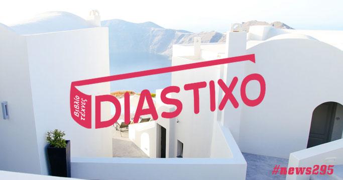 Δημιουργία Newsletter για το Diastixo.gr #news295