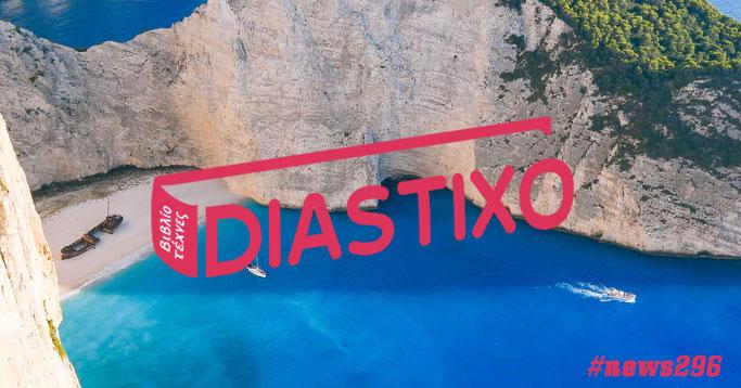 Δημιουργία Newsletter για το Diastixo.gr #news296