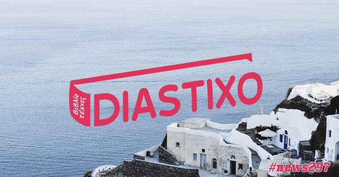 Δημιουργία Newsletter για το Diastixo.gr #news297