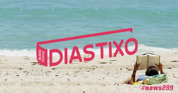 Δημιουργία Newsletter για το Diastixo.gr #news299