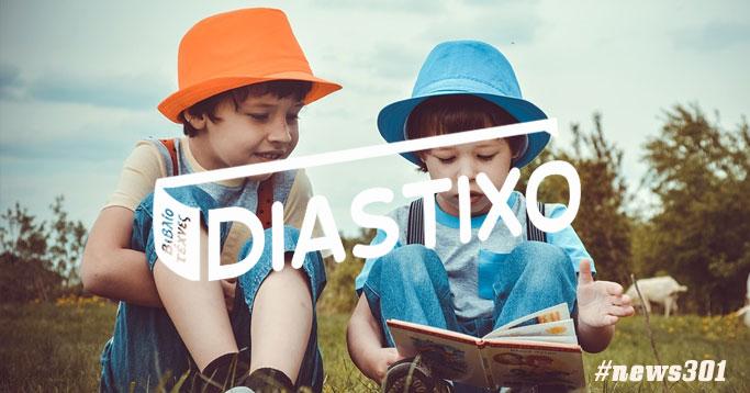 Δημιουργία Newsletter για το Diastixo.gr #news301