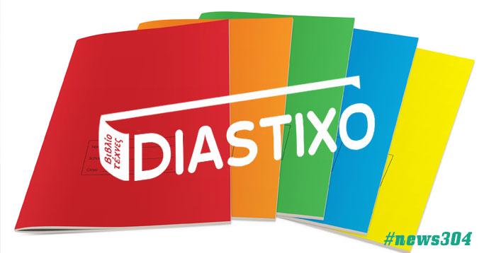 Δημιουργία Newsletter για το Diastixo.gr #news304