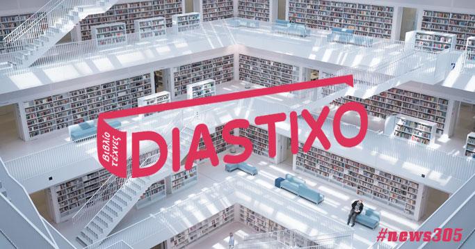 Δημιουργία Newsletter για το Diastixo.gr #news305