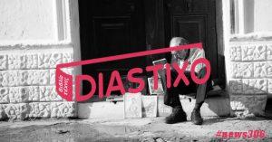Δημιουργία Newsletter για το Diastixo.gr #news306