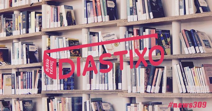 Δημιουργία Newsletter για το Diastixo.gr #news309
