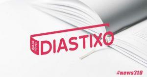 Δημιουργία Newsletter για το Diastixo.gr #news310