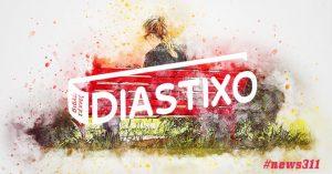 Δημιουργία Newsletter για το Diastixo.gr #news311