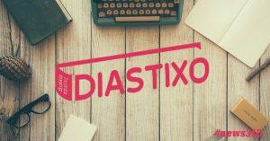 Δημιουργία Newsletter για το Diastixo.gr #news312