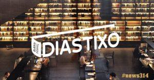 Δημιουργία Newsletter για το Diastixo.gr #news314