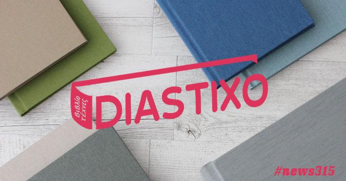 Δημιουργία Newsletter για το Diastixo.gr #news315