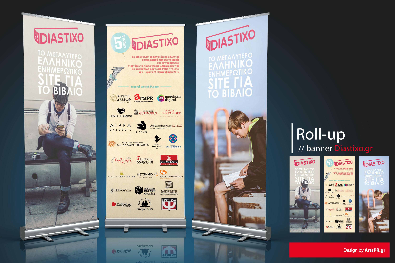 Diastixo.gr - Σχεδιασμός Roll-Up banner