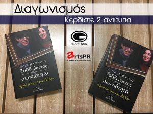 Κερδίστε 2 βιβλία της Jane Hawking