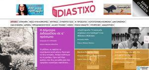 diastixo.gr   Ενημερωτικό site για το βιβλίο και τον πολιτισμό