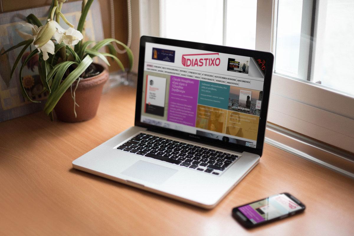 Diastixo.gr - Σχεδιασμός νέου Responsive site