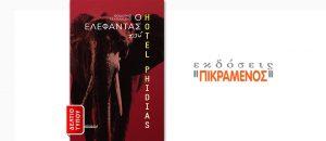 Θοδωρής Τσαπακίδης: Ο ελέφαντας του «HOTEL PHIDIAS», Εκδόσεις «Πικραμένος»