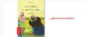 Κυκλοφόρησε το νέο παιδικό βιβλίο του Μάκη Τσίτα με τίτλο «Και βγάζω το καπέλο μου…»