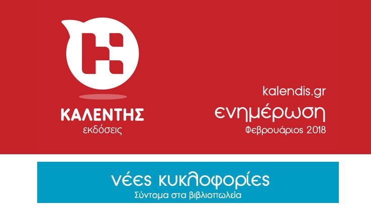 Δημιουργία Newletter για τις εκδόσεις Kalendis.gr | Φεβρουάριος 2018