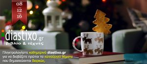 Ο Jorn Lier Horst, ο Στάθης Ν. Καλύβας, ο Γρηγόρης Χαλιακόπουλος και άλλα 19 θέματα στο diastixo.gr