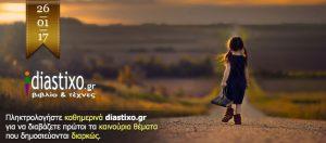 Ο Άρνε Νταλ, ο Ζιλμπέρ Σινουέ, η Χριστίνα Οικονομίδου και η Στέλλα Μιχαηλίδου στο diastixo.gr | 19 νέα θέματα