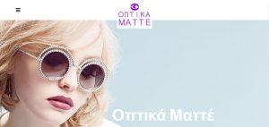opticamatte.gr   Οπτικό κατάστημα