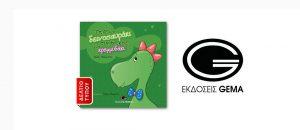 """Παρουσίαση του βιβλίου της Κέλλυς Μαλαμάτου """"Όταν ένα δεινοσαυράκι συνάντησε ένα κρεμμυδάκι"""" στο Βιβλιοπωλείο Booktique"""