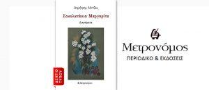 Κυκλοφόρησε από τις εκδόσεις Μετρονόμος η νέα συλλογή διηγημάτων του Δημήτρη Λέντζου με τίτλο «Σοκολατάκια Μαργαρίτα»