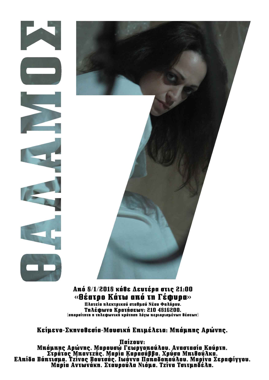Δημιουργία αφίσας: «ΘΑΛΑΜΟΣ 7» στο Θέατρο Κάτω απ' τη Γέφυρα