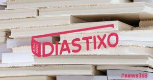 Δημιουργία Newsletter για το Diastixo.gr #news316