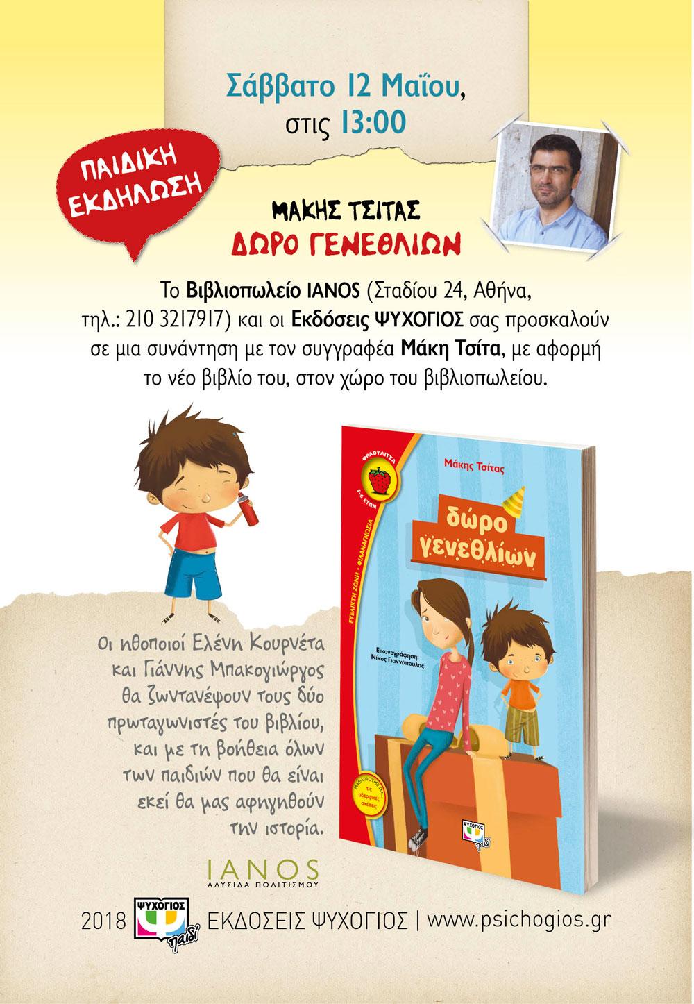 Παρουσίαση του βιβλίου «Δώρο γενεθλίων» του Μάκη Τσίτα στον Ιανό