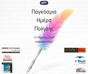 Η ΕΡΤ και η Εταιρεία Συγγραφέων γιορτάζουν την Παγκόσμια Ημέρα Ποίησης 2018