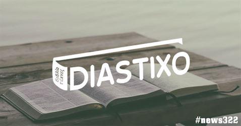 Newsletter για το Diastixo.gr #news322