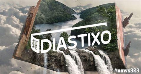 Newsletter για το Diastixo.gr #news323