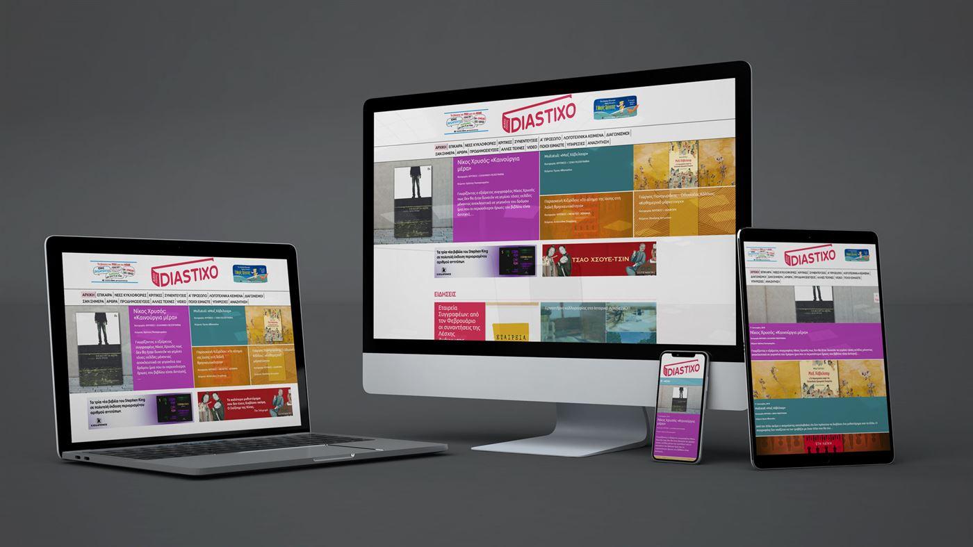 Το diastixo.gr είναι ηλεκτρονικό περιοδικό για το βιβλίο, τις τέχνες και τον πολιτισμό.