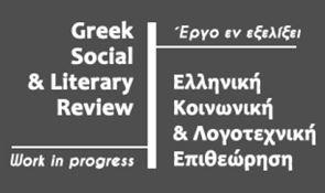GREEK SOCIAL & LITERARY REVIEW
