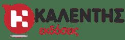 kalendis.gr | Εκδόσεις Καλέντη