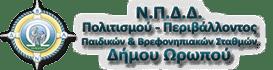 npdd-oropou.gr | Νομικό Πρόσωπο Δήμου Ωρωπού