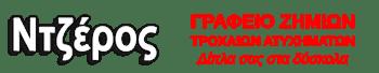 logo-ntzeros