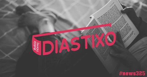 Δημιουργία Newsletter για το Diastixo.gr #news325