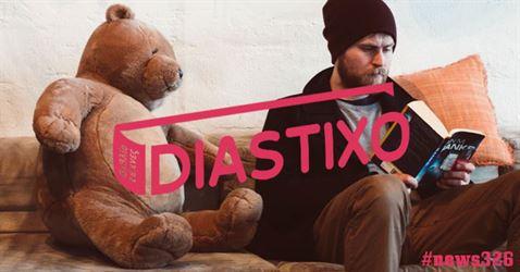 Δημιουργία Newsletter για το Diastixo.gr #news326