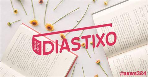 Δημιουργία Newsletter για το Diastixo.gr #news324
