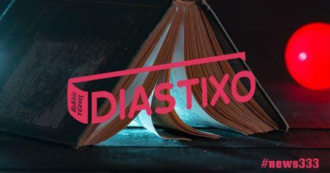 Δ. Κοσμόπουλος, Ευ. Αρεταίος, Ελ. Μπετεινάκη, Ν. Γκόγκολ, Τ. Πατρίκιος ? 23+ νέα θέματα από το Diastixo.gr - news333