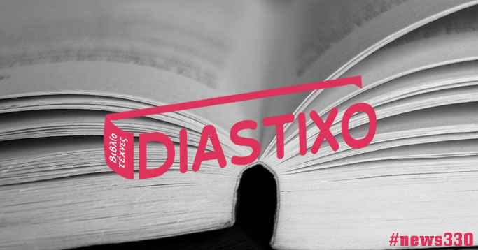 Δημιουργία Newsletter για το Diastixo.gr #news330