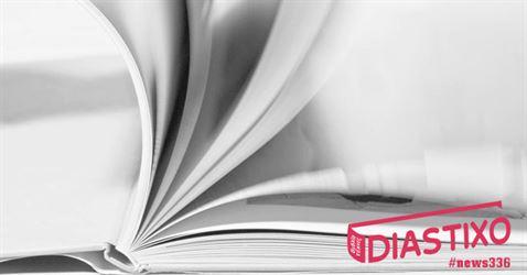 Τ. Πατρίκιος, Ν. Χρυσός, Λ. Φυτιλή, Αντ. Καμιλέρι, Ον. ντε Μπαλζάκ ? 28+ νέα θέματα από το Diastixo.gr - news336
