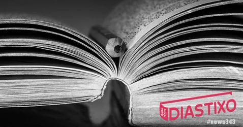 P. Dreyfus, Κ. Δασκαλάκη, Δ. Τζανάκη, Μ. Σερ, Άντον Τσέχοφ, F.G. Lorca 📚 26+ νέα θέματα από το Diastixo.gr-news343