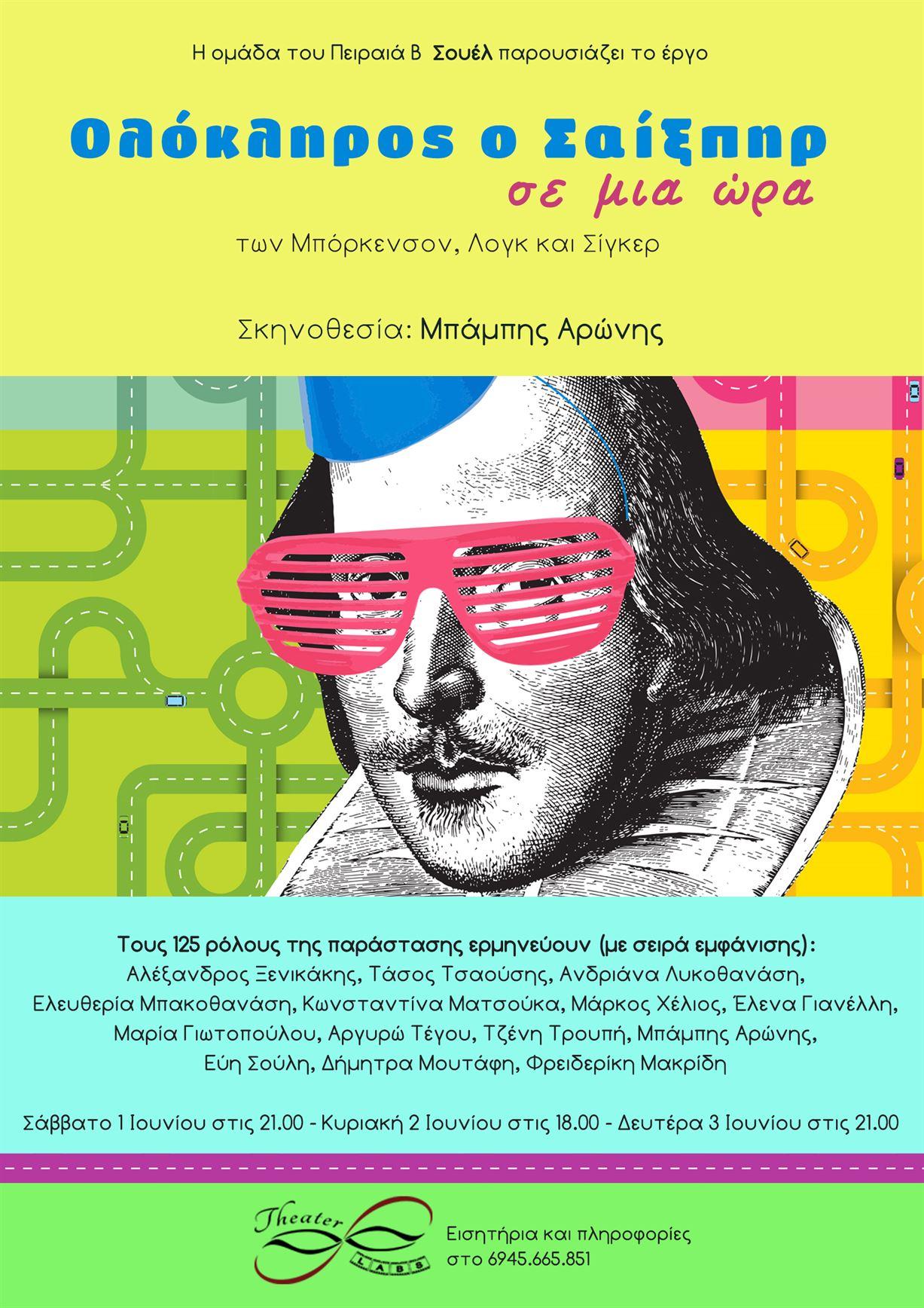 «Ολόκληρος ο Σαίξπηρ σε μια ώρα» των Μπόρκενσον, Λογκ και Σίγκερ