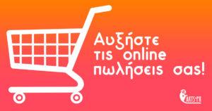 Αυξήστε τις online πωλήσεις σας