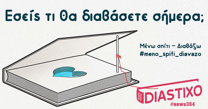 Δ. Σωτηρόπουλος, N. Μυλόπουλος, Β. Τζόκα, Αφιέρωμα σε «ποιήματα ποιητικής» (II) 🏡 31+ νέα θέματα από το Diastixo.gr