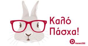 🐣 30+ νέα θέματα και ευχές για Καλό Πάσχα από το Diastixo.gr!