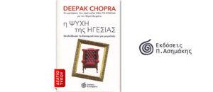 Κυκλοφόρησε από τις εκδόσεις Π. Ασημάκης το νέο βιβλίο του παγκοσμίου φήμης συγγραφέα Deepak Chopra με τίτλο «Η ψυχή της ηγεσίας» και υπότιτλο